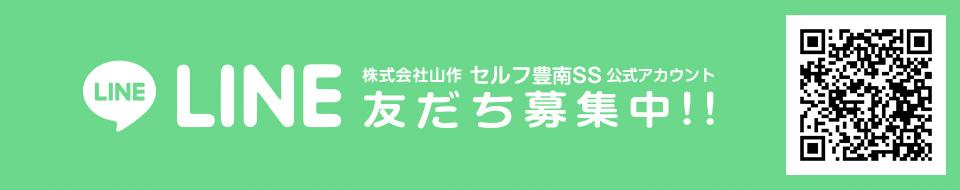LINE 株式会社山作 公式アカウント 友だち募集中!!
