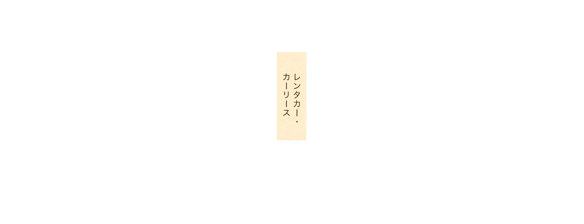 レンタカー/カーリース