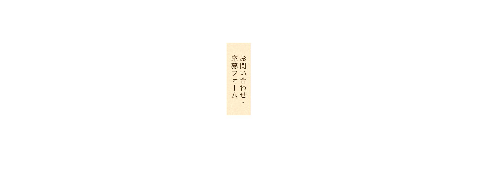 お問い合わせ/応募フォーム